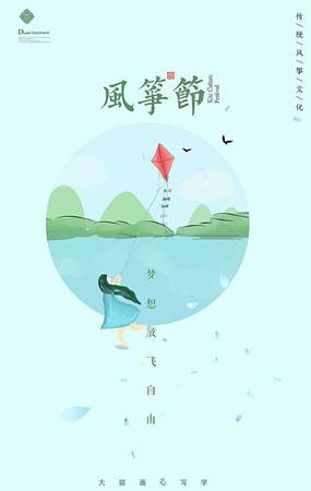 风筝节海报