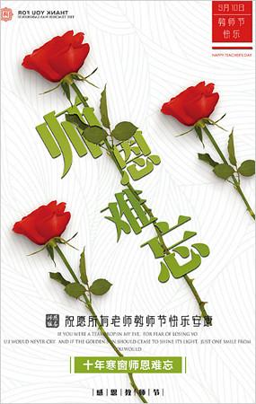 教师节促销活动海报