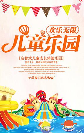 游乐园活动海报