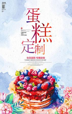 生日蛋糕海报