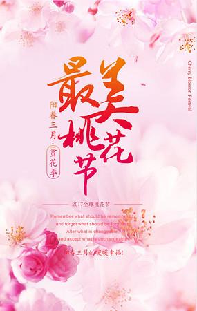 桃花节海报