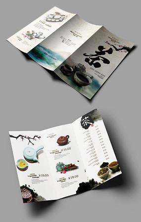 水墨折页设计
