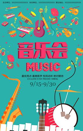 音乐会海报