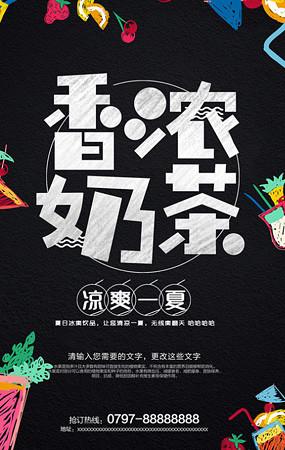 奶茶店海报