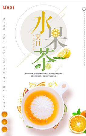 水果茶海报