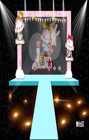 宝宝宴舞台展示效果图
