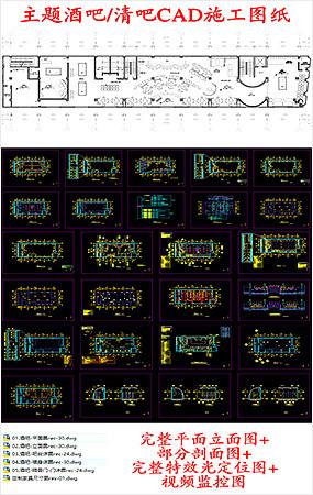 酒吧装修设计CAD