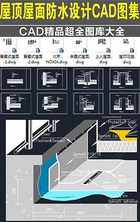 屋面防水设计