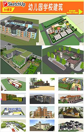 幼儿园建筑模型