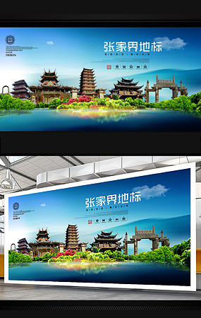 张家界旅游海报