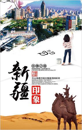 新疆旅游海报