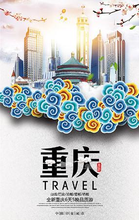 重庆旅游海报