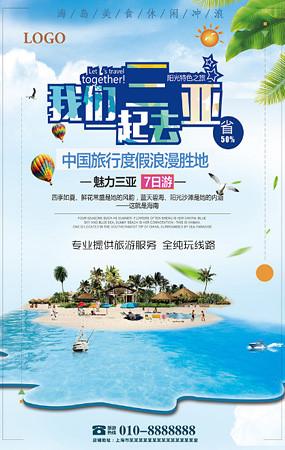 三亚旅游海报