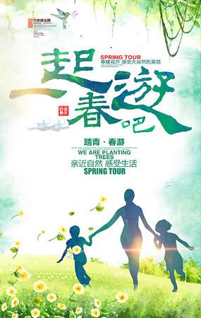 春游海报设计素材专辑(109张)
