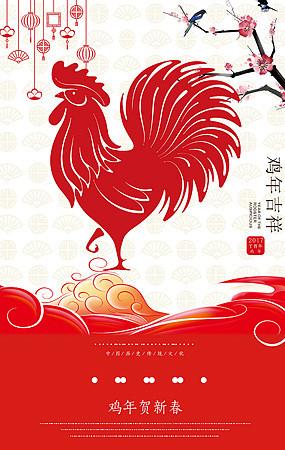 鸡年剪纸海报设计