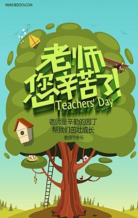 教师节宣传海报
