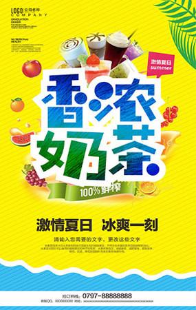 奶茶宣传海报