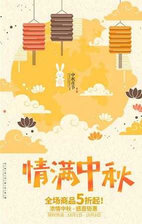 精品中秋节海报