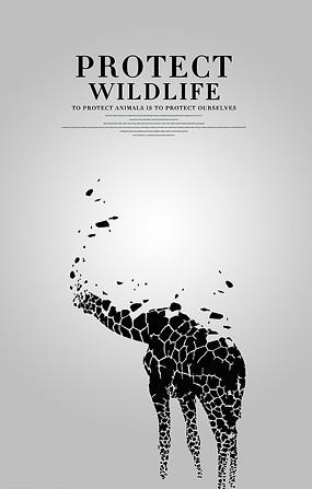 保护动物公益海报