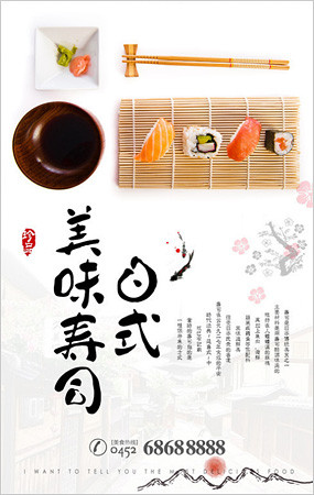 日式料理海报