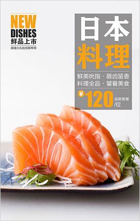 日本料理海报