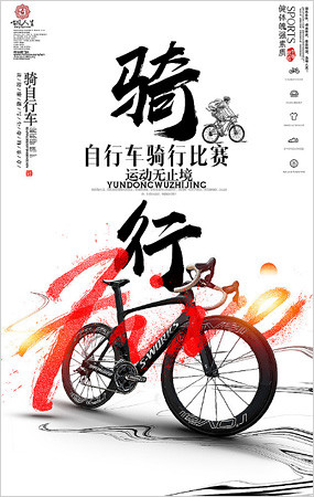 自行车海报