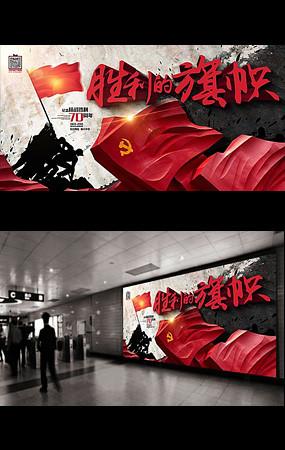 抗战胜利日海报