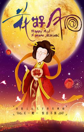 中秋节主题海报