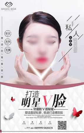 韩式半永久海报