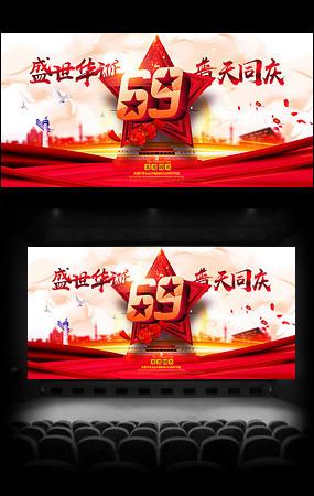 国庆节晚会背景