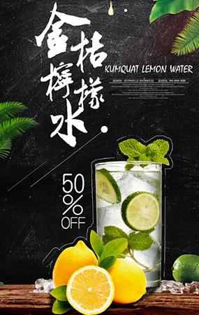 柠檬饮料海报