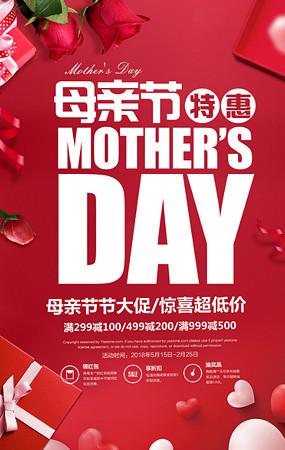 母亲节商场活动促销海报