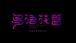 鸟语花香字体设计视频教程-张家佳特战班