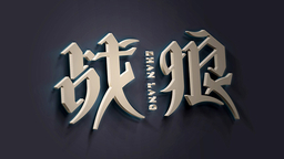 战狼哥特修饰字体设计视频教程
