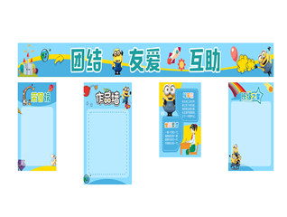 卡通清新小学教室文化墙