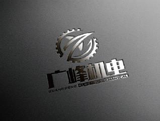 广峰机电logo