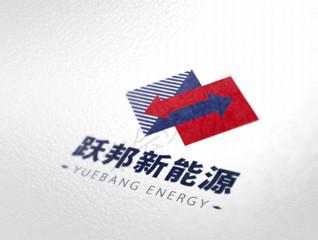 跃邦新能源品牌LOGO设计