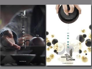 合智汇高端茶文化海报设计