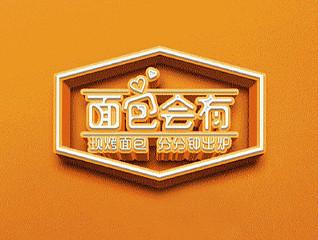 面包会有品牌logo设计