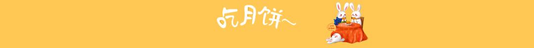 关键词-中秋