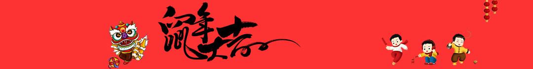 关键词-春节