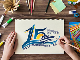 海军登陆舰第六支队成立15周年logo设计