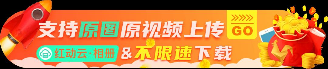 红动云推广活动设计稿页面