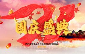 国庆海报亚洲资源站