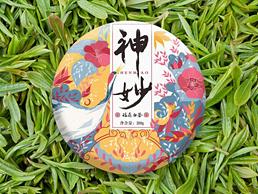 茶——茶饼包装