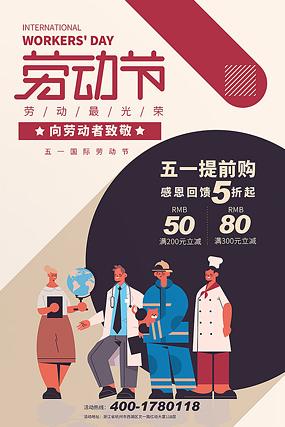 五一劳动节活动海报
