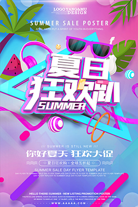 夏季促销海报