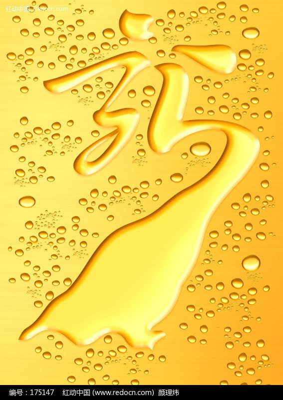 35艺术字 黄色水珠背景图片