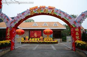 恭贺新春花形拱门景观造型
