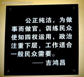 吉鸿昌纪念馆名言